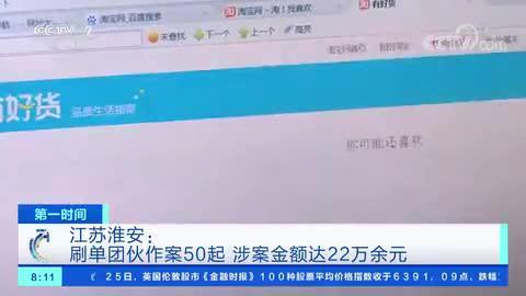 [第一时间]江苏淮安:刷单团伙作案50起 涉案金额达22万余元