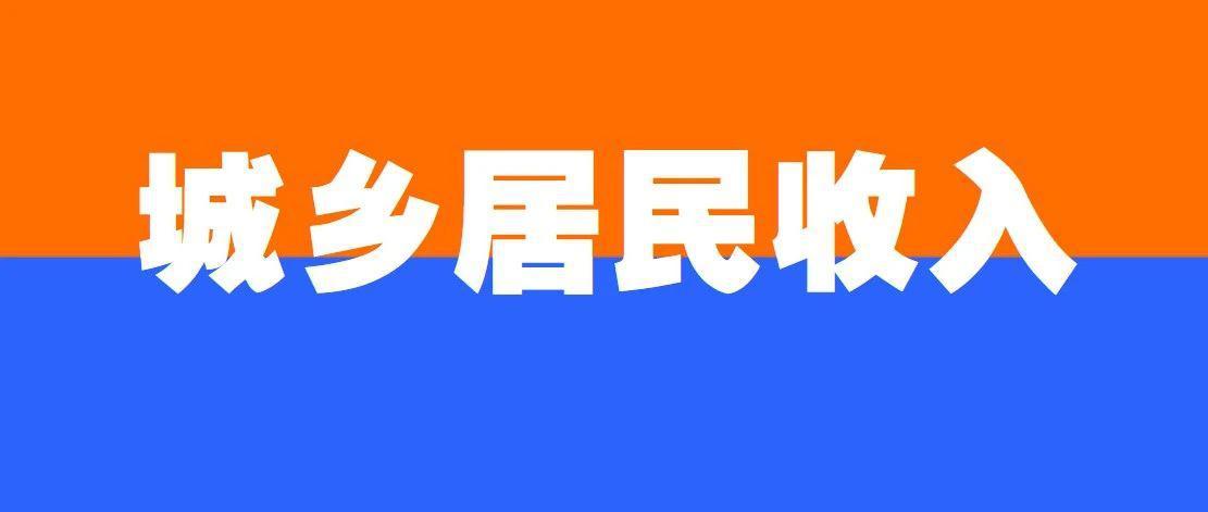前三季度,贵州全省城乡居民收入稳定增长!看看你所在的地方有多少?