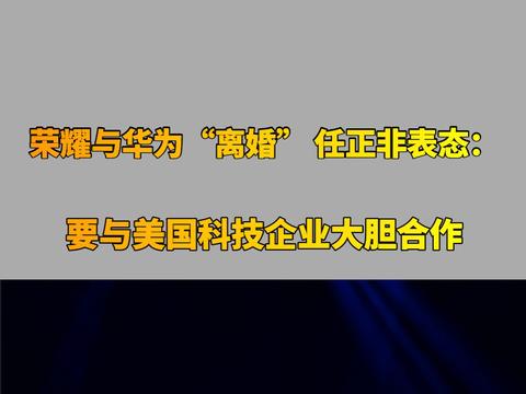 """荣耀与华为""""离婚"""" 任正非表态:要与美国科技企业大胆合作"""