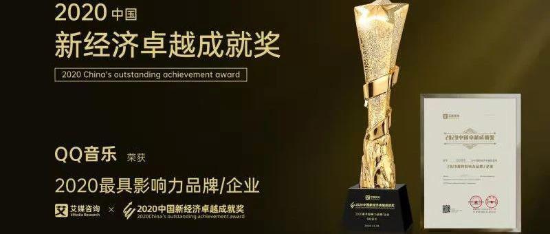 """2020中国新经济卓越成就奖揭晓,QQ音乐荣获""""最具影响力品牌""""大奖"""