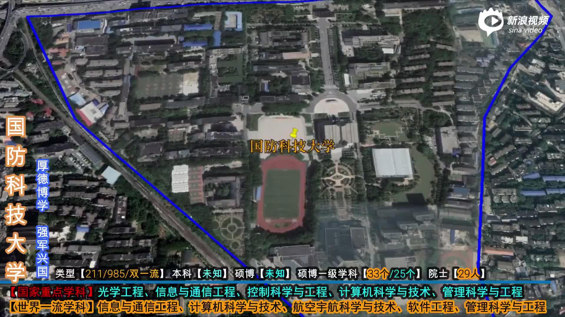 视频带你了解被美国列入实体清单的13所中国高校