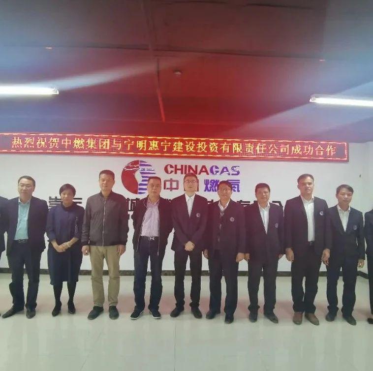 中燃集团签约广西崇左宁明县 西南区域再添管道燃气新项目