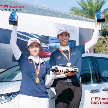 广汽Honda |海口 丁文一豪取系列赛年度三冠 张玥4杆优势问鼎女子组冠军