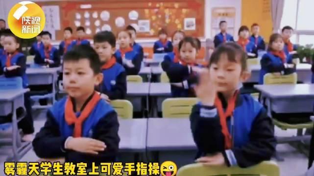 陕西咸阳雾霾天学生教室上可爱手指操
