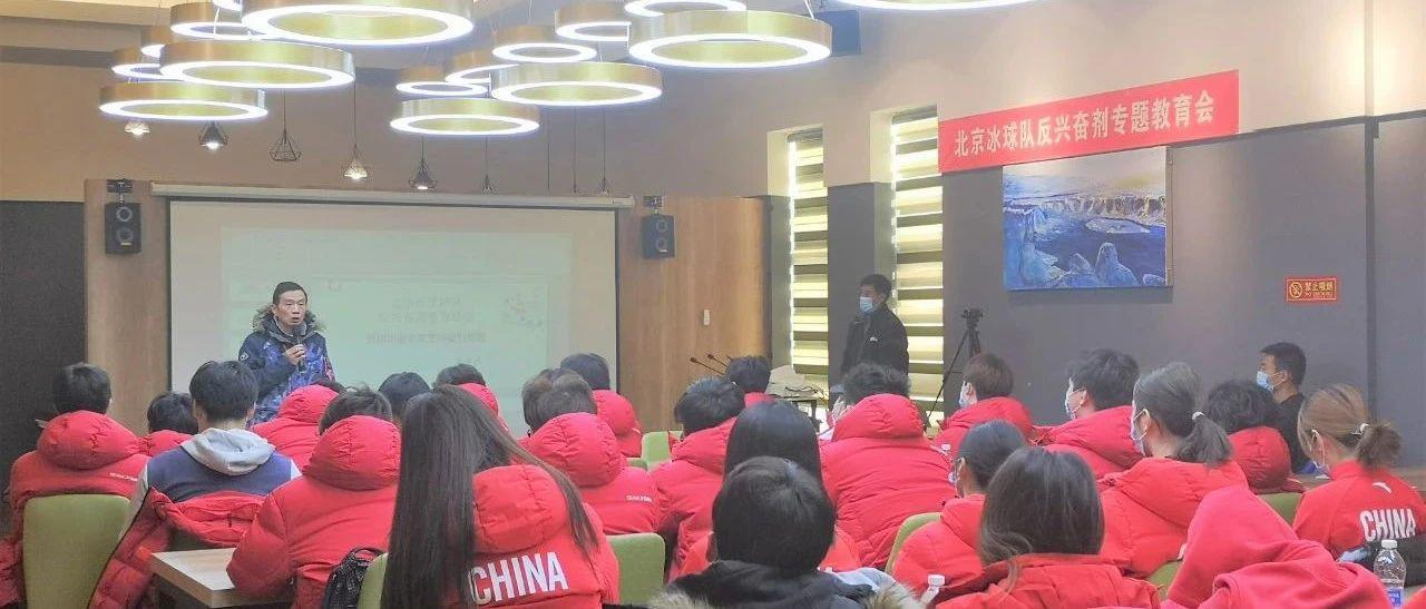 北京市青年冰球队召开赛前动员会,并进行反兴奋剂学习