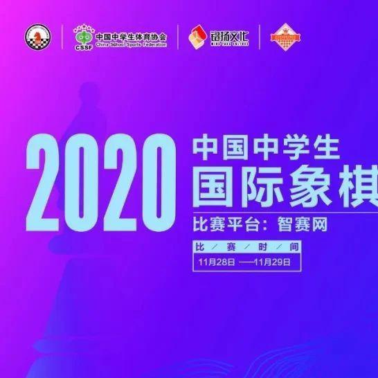 2020中国中学生国际象棋网络锦标赛队伍展