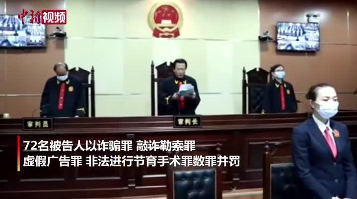 甘肃公布6家民营医院涉恶团伙忏悔视频