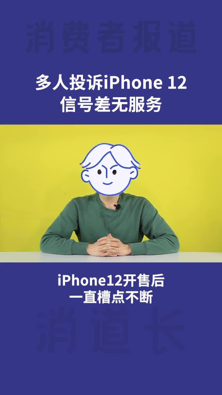 消道长吐槽:多人投诉iPhone12在双卡模式下信号差无服务