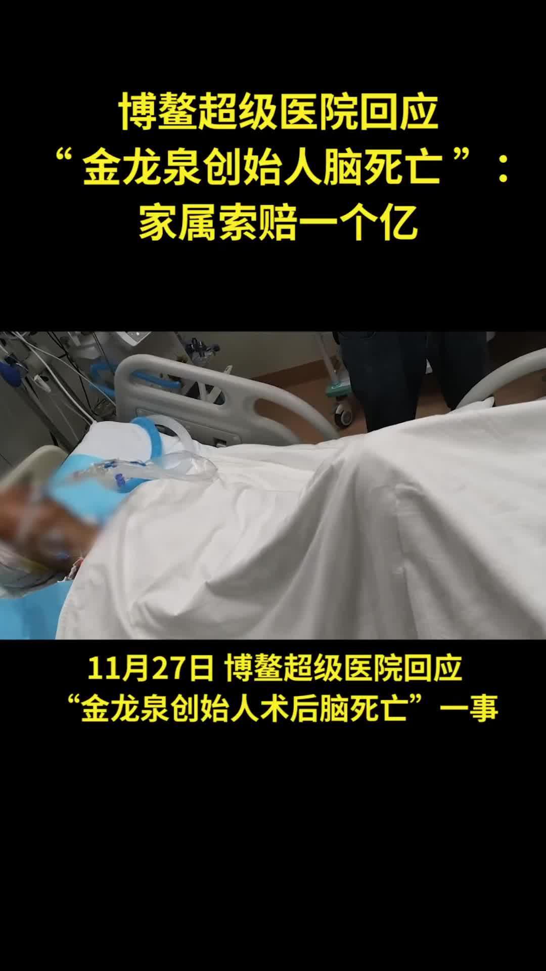 """博鳌超级医院回应""""金龙泉创始人脑死亡"""":家属索赔一个亿"""