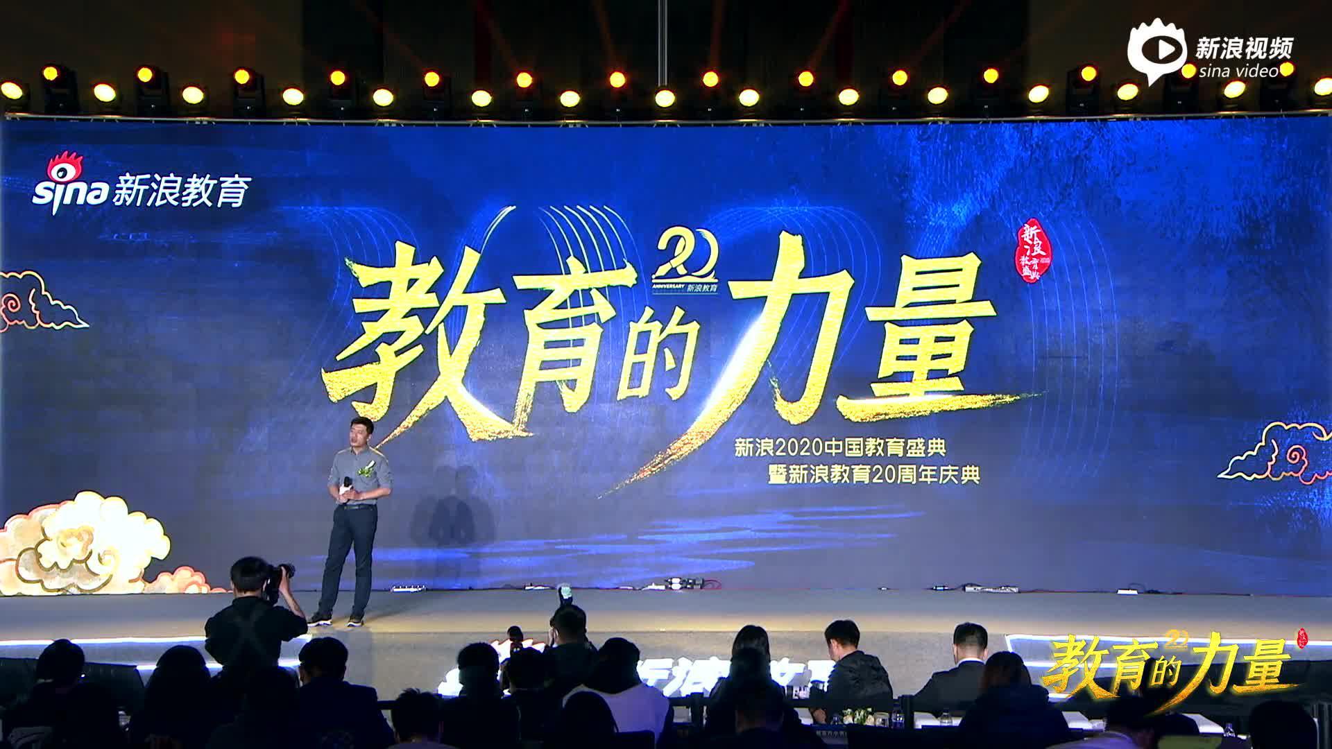 新浪2020教育盛典年度论坛:张雪峰