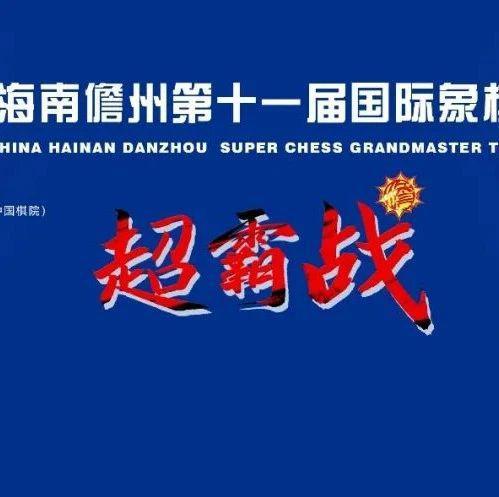2020年儋州超霸战棋手介绍:丁立人、王皓