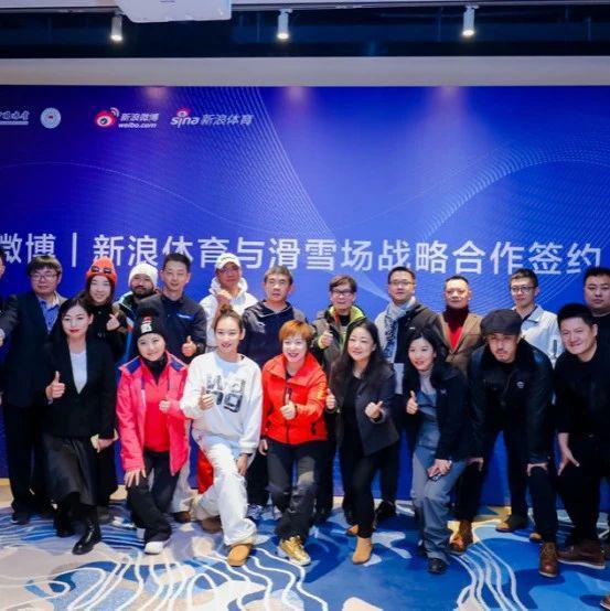 冰雪头条:微博|新浪体育与国内外11家滑雪场战略合作签约