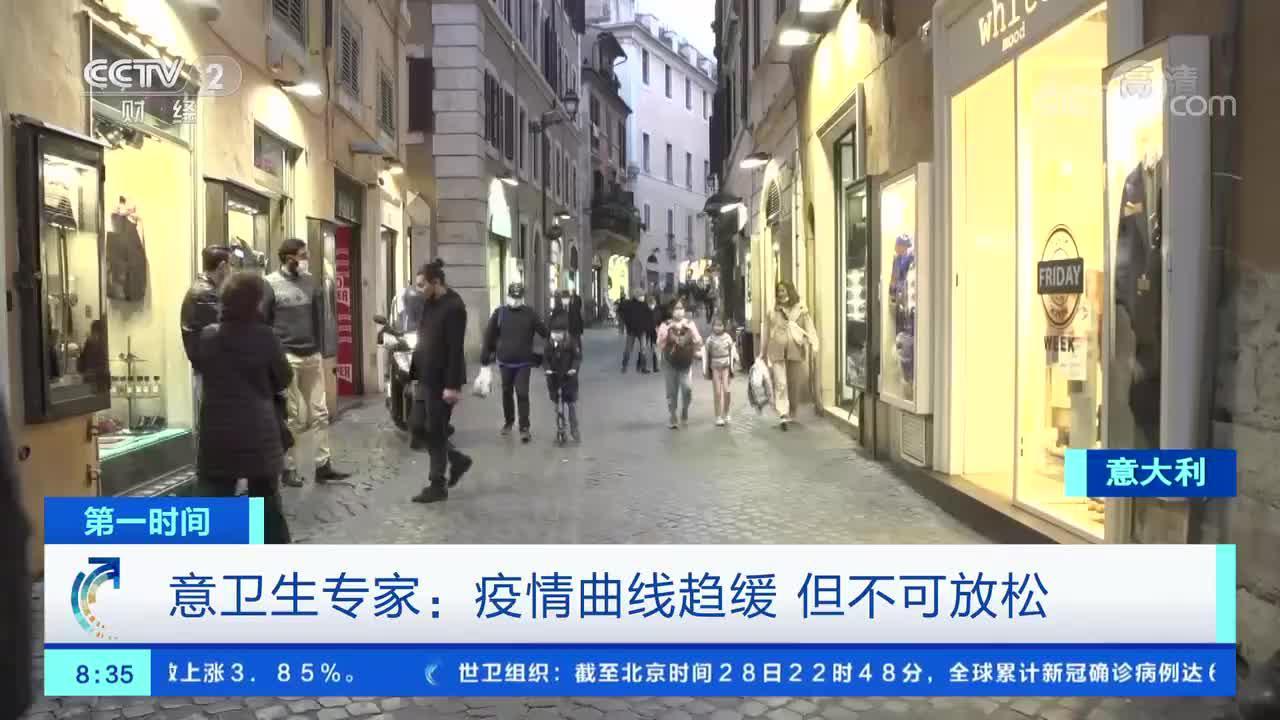 [第一时间]意大利今日起下调五个大区防控等级