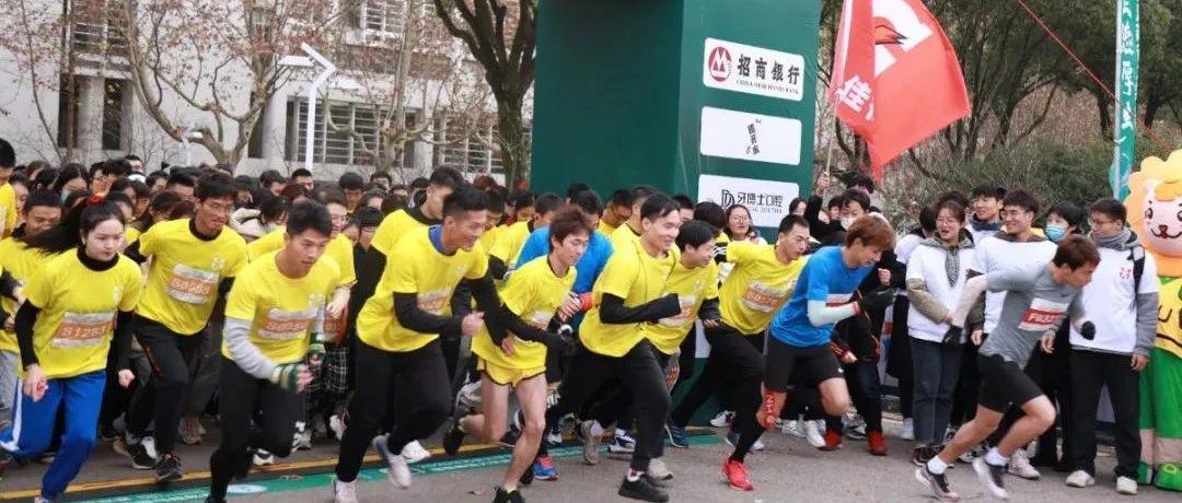 2020江苏省大学生马拉松联赛南京师范大学第八届运动会校园马拉松举行