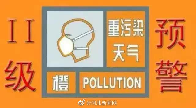 邢台市于11月30日13时启动重污染天气橙色预警!