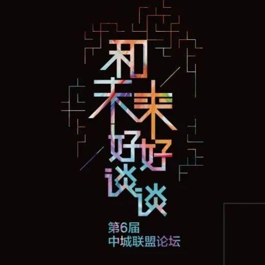 日程曝光丨林中、郁亮、陆铭、忻榕、钟伟、林利军、乐加栋、高孟轩……即将登台!