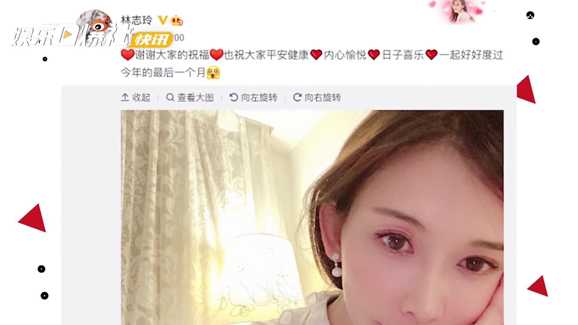 视频:46岁林志玲晒自拍照庆生 托腮微笑状态好