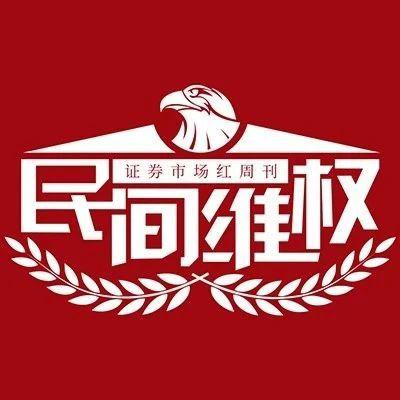 民间维权 | 惠而浦拟用3.7亿元购买低风险理财产品