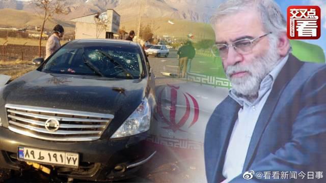 伊朗核科学家遭暗杀大量细节曝光:刺杀行动由远程自动武器完成