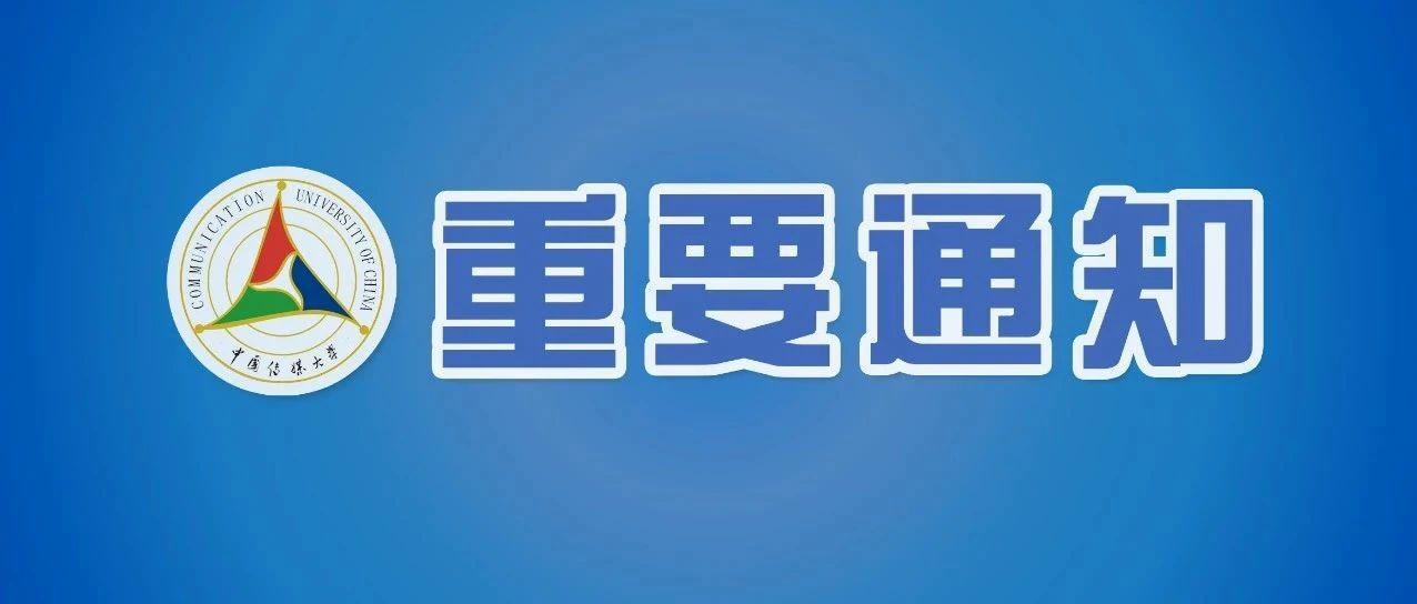 【重磅】中国传媒大学2021年艺术类本科招生简章正式发布