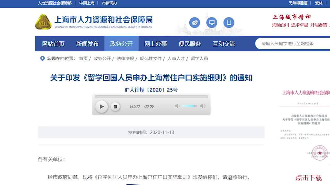 上海今天起实施留学回国人员落户新政:高端人才落户上海优先