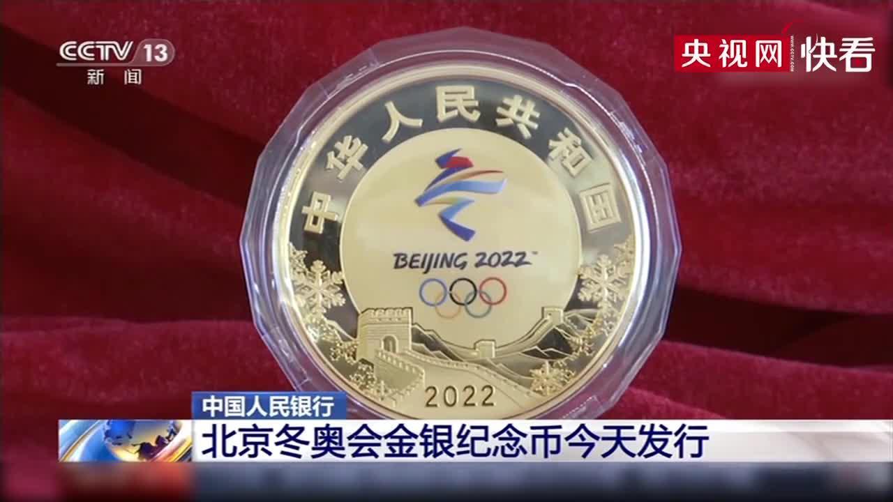 中国人民银行:北京冬奥会金银纪念币12月1日发行