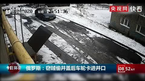 俄罗斯:窃贼偷井盖后车轮卡进井口
