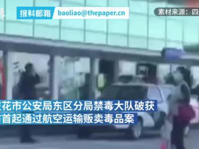 攀枝花首起航空运送毒品案告破:孕妇空中运毒,民警地面截获