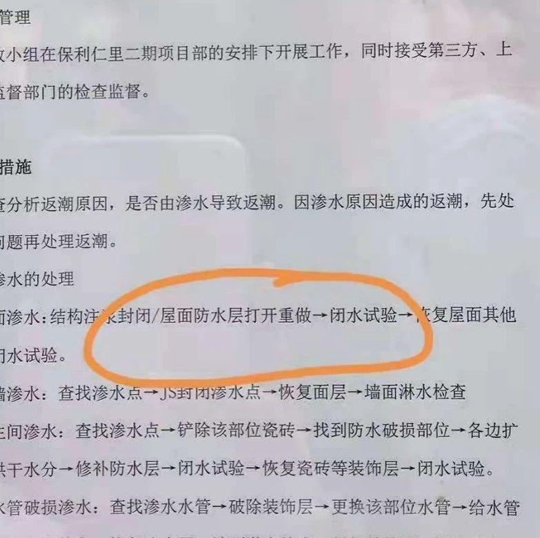 """四川眉山保利项目被曝诸多问题 业主气愤:精装实是""""惊装"""""""