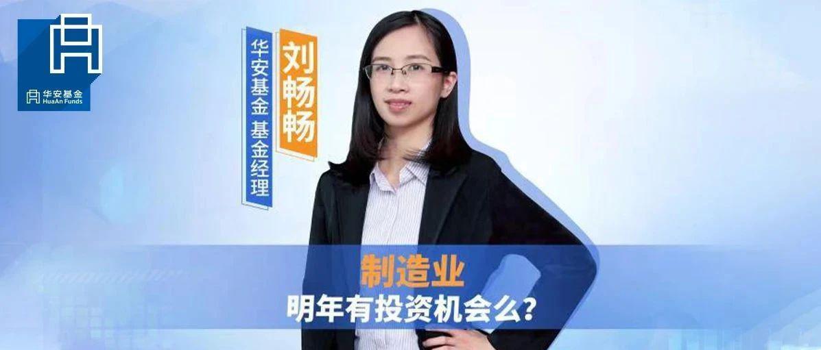 刘畅畅:制造业加速复苏,关注新能源、军工及制造业细分领域