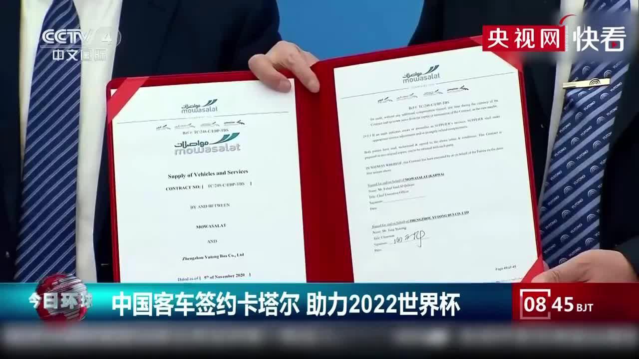 中国客车签约卡塔尔 助力2022世界杯