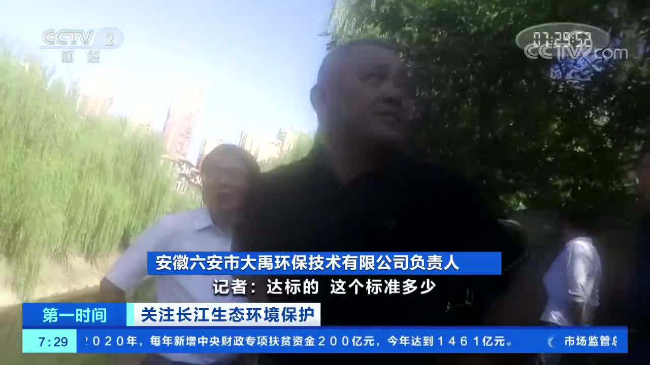 [第一时间]关注长江生态环境保护 安徽六安:大量生活污水直排淠河 群众反映强烈
