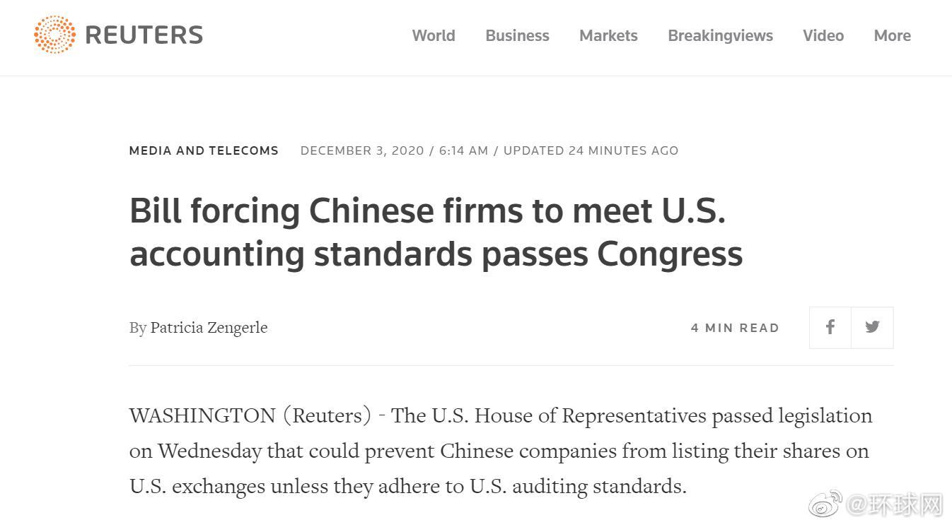 美众议院通过外国公司问责法案 限制中企在美上市图片