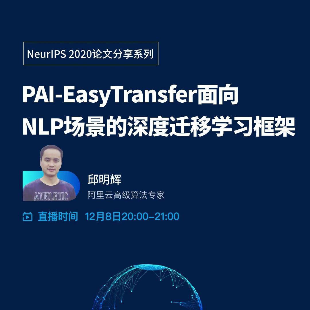线上分享 | 阿里巴巴:面向NLP场景的深度迁移学习开源框架EasyTransfer