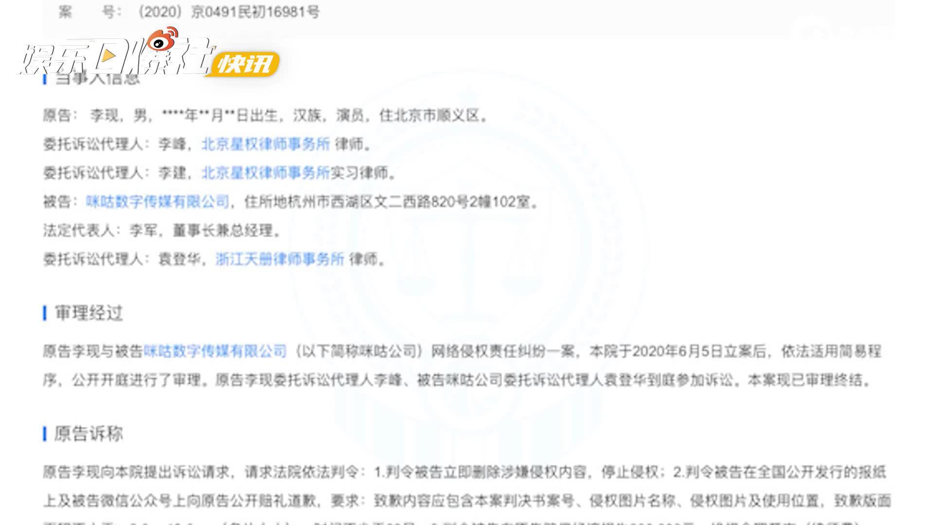 视频:李现状告咪咕阅读侵犯肖像权 法院判被告赔偿1万