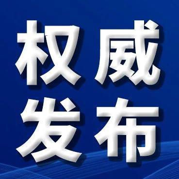 吉林省多地发布排查管控通告