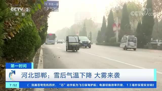 [第一时间]河北邯郸:雪后气温下降 大雾来袭