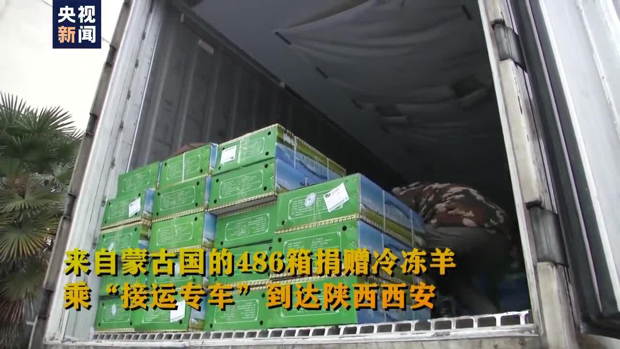 """486箱!蒙古国捐赠冷冻羊乘""""专车""""到达陕西西安"""