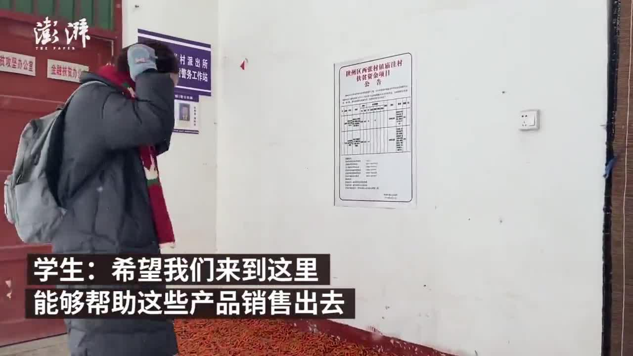 郑州一高校与乡村合作开展教育扶贫项目:帮着把农产品销出去