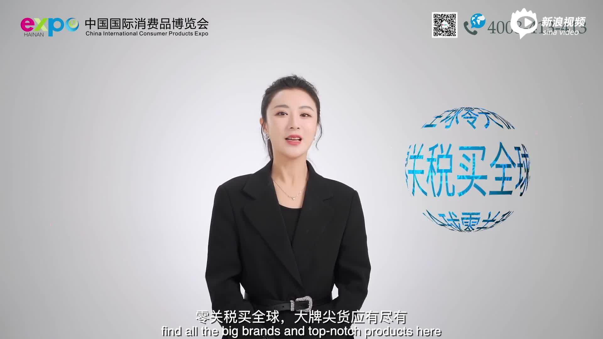 零关税买全球!薇娅邀您参加海南自贸港首届中国国际消费品博览会