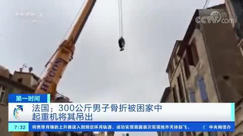 [第一时间]法国:300公斤男子骨折被困家中 起重机将其吊出