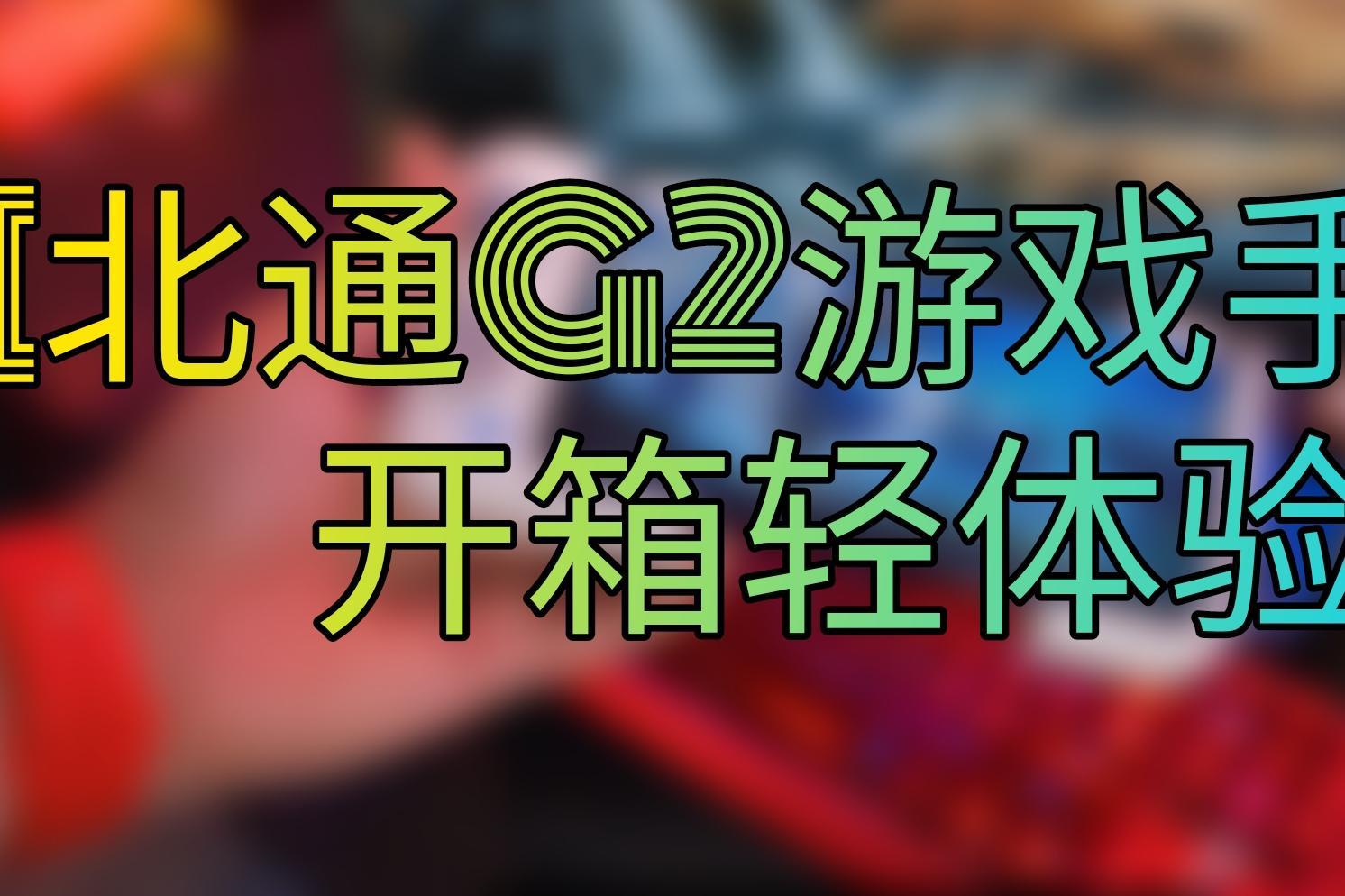 【北通G2游戏手柄】吃鸡神器,开黑利器