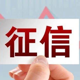 时隔3年,第2张个人征信牌照将出炉!股东名单曝光,京东数科、小米加持