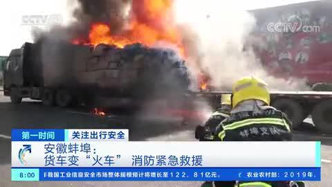 """[第一时间]关注出行安全 安徽蚌埠:货车变""""火车"""" 消防紧急救援"""