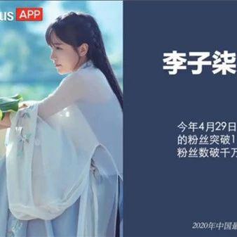 短视频创作者李子柒荣登《财富》中国最具影响力的商界女性未来榜