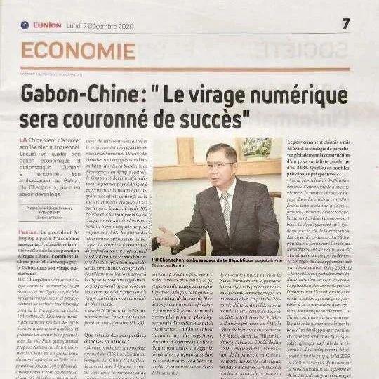 驻加蓬大使就十九届五中全会精神和中非合作论坛成立20周年接受《团结报》专访