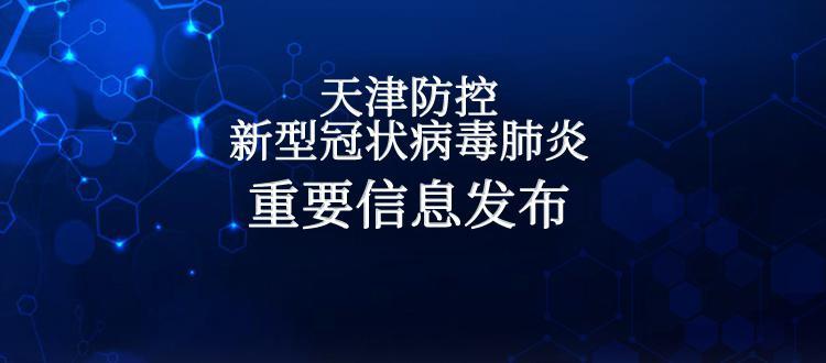 天津无新增新冠肺炎确诊病例 境外输入确诊病例全部出院图片
