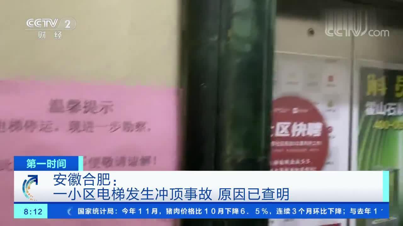 [第一时间]安徽合肥:一小区电梯发生冲顶事故 原因已查明