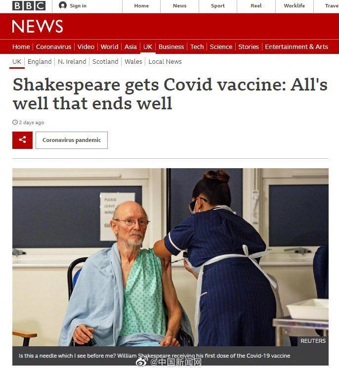 英国疫苗接种者与莎士比亚同名