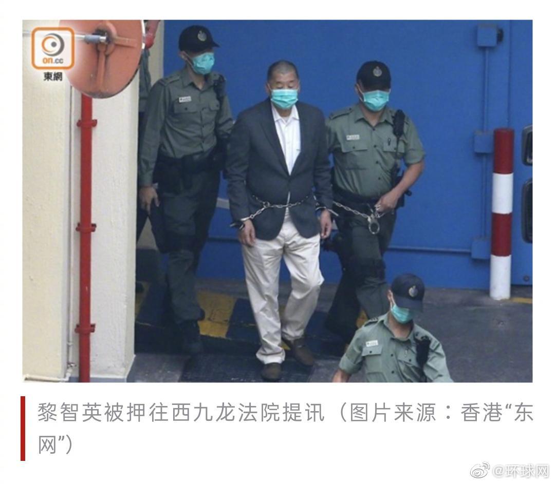 """港媒:黎智英被加控""""勾结外国""""今日提讯 腰缠铁链被押往法院图片"""
